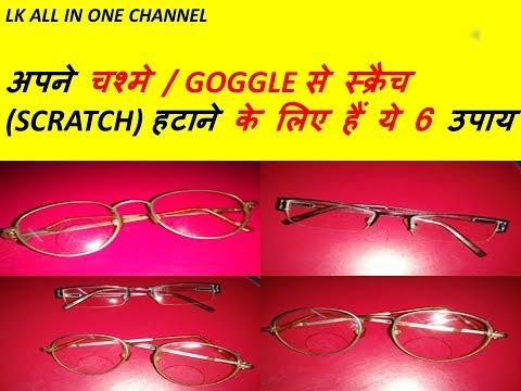 अपने चश्मे / GOGGLE से स्क्रैच  (SCRATCH) हटाने के लिए हैं ये 6 उपाय