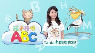 【孩子陪你ABC】P字母和單字 | 中英教學&字幕