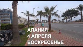АЛАНИЯ Воскресенье 4 апреля Солнца нет но тепло Район Оба Море пляжи отели Турция 2021