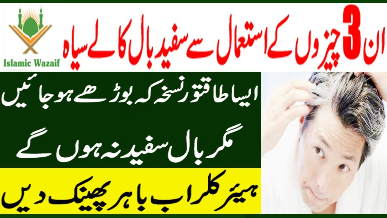 Home Remedy For White Hair In Urdu How To Get Black Hair Naturally At Home Islamic Wazaif