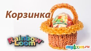 КОРЗИНОЧКА для яиц к Пасхе из резинок Rainbow Loom Bands. Урок 204 | Basket Rainbow Loom