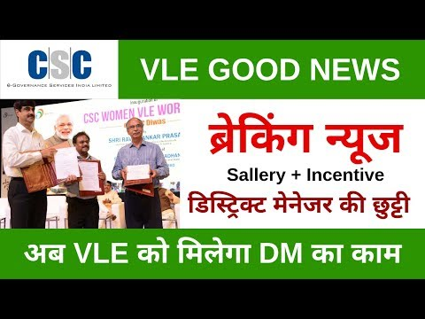 CSC Breaking News डिस्ट्रिक्ट मेनेजर की छुट्टी Now Vles Work As District Manager Sallary, Incentive