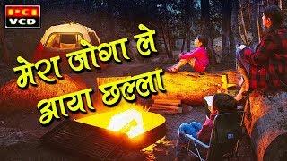 मेरा जोगा ले आया छल्ला    Mera Joga Le Aaya Challa    Surinder Manhas    New Dogri Song 2017