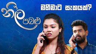 මහීමාට සැකයක්?😰 | Neela Pabalu | Sirasa TV Thumbnail