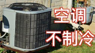 空调不启动或不制冷怎么办