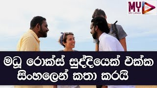 Madhu Roxz with foreign girl | Madu rox | Madhu rox | My tv sri lanka