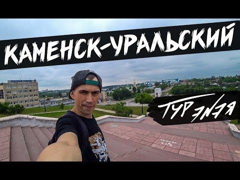 КАМЕНСК-УРАЛЬСКИЙ | ТУР ЭNЭЯ