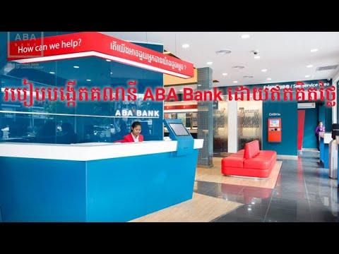 aba digital banking