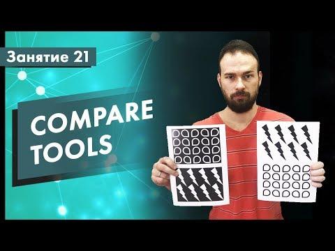 Курс Тестирование ПО. Занятие 21. Compare Tools. Практические примеры   QA START UP