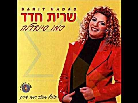 Sarit Hadad - Ata Lo Mevin
