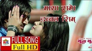 MAYA RAMRO DOUBLE SIM || FULL SONG || BHOOL BHULAIYA || Nepali Film