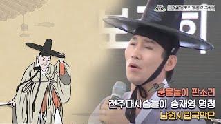 (개막공연)  풍물놀이  판소리-송재영(전주대사습놀이보…