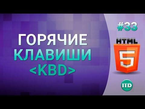 #33 Горячие клавиши на HTML с помощью тега Kbd