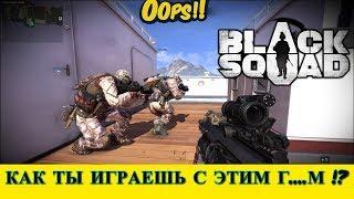 ✅ BLACK SQUAD | КАК ТЫ ИГРАЕШЬ С ЭТИМ Г....М !? ►