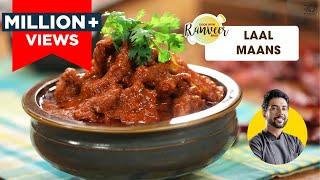 Laal Maas Recipe |  लाल मांस मटन | Rajasthani Laal Maas | Chef Ranveer Brar