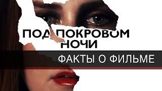 """Под покровом ночи - 5 фактов о фильме (2016) Не все то """"Книга"""", что блестит"""