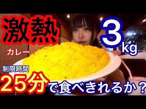 【大食い】激熱!本場のインドカレー!で大食いチャレンジに挑戦してきた【三年食太郎】