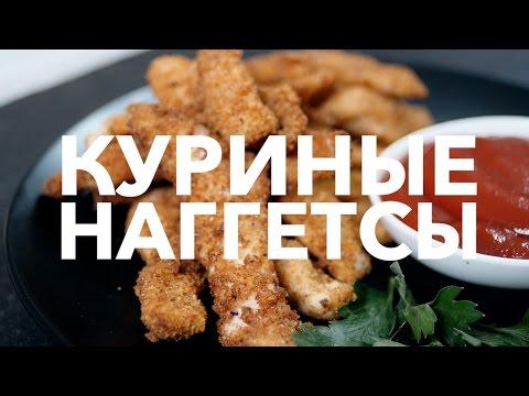 Рецепт куриных наггетсов  СОВЕТЫ Рецепты Bon Appetit без регистрации и смс