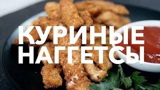 Рецепт куриных наггетсов + СОВЕТЫ [Рецепты Bon Appetit]
