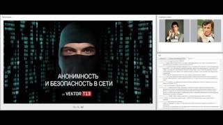 видео Безопасность в сети