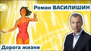 РОМАН ВАСИЛИШИН. ДОРОГА ЖИЗНИ. 24.02.2019 #РАССВЕТ