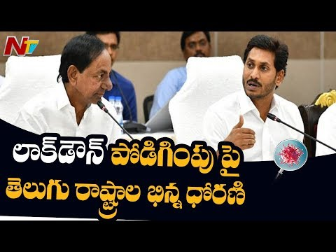 Telugu State CMs Different Opinion On Lockdown Extension   Modi Video Conference   NTV
