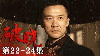 《破晓》第22—24集 - YouTube