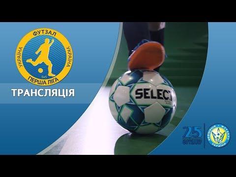 LIVE | АТЛЕТИК vs Food Centre-СумДУ | 2 тур Перша Ліга 2018/2019