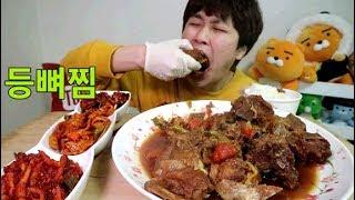 꽃돼지 초대박 등뼈찜 먹방 mukbang eating show 吃播