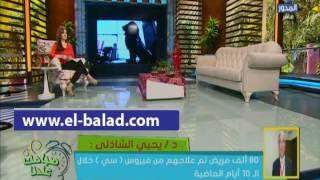 بالفيديو..الفيروسات الكبدية: مصر الأعلى في نسب علاج مرضى 'سي'