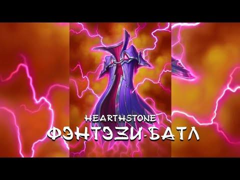 Фэнтэзи Батл HearthStone 24.07.2020