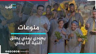 إسرائيلي من أصل يمني يغني لليمن: محاولة تطبيع أم اعتزاز بالهوية؟