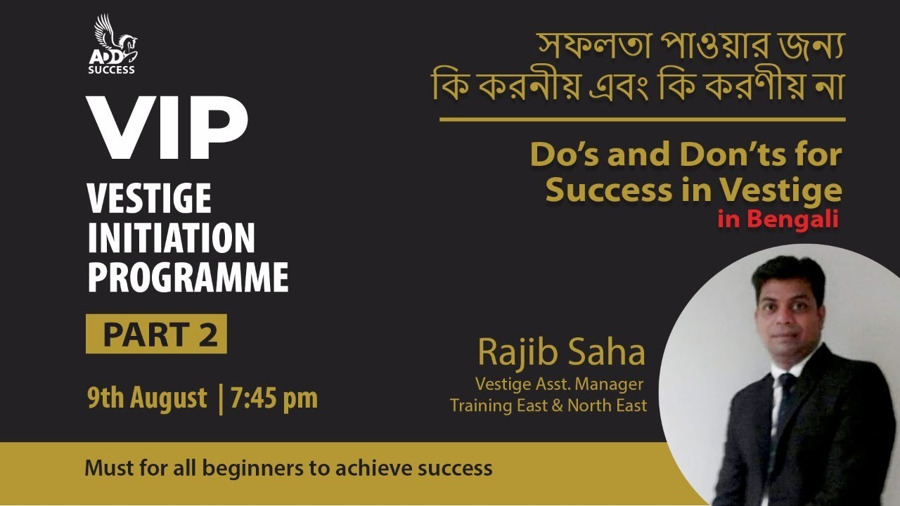 Do's and don'ts for success in Vestige   Part 2   In Bengali   by Rajib Saha