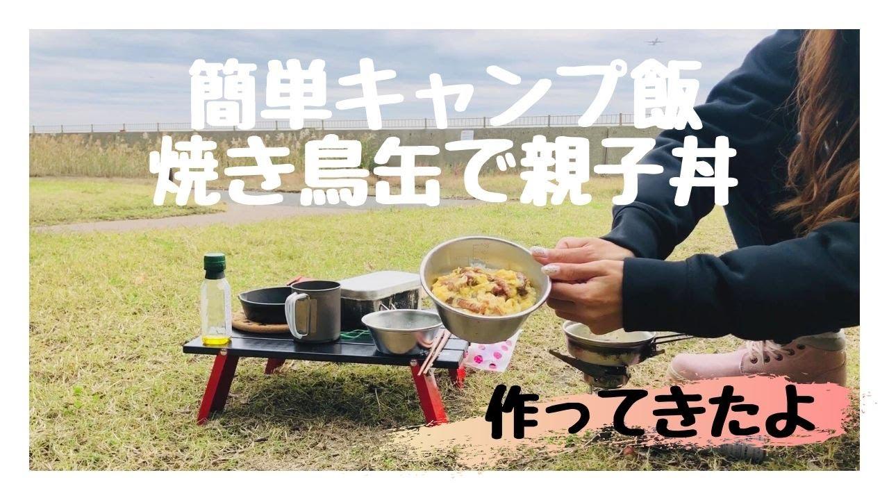 親子 焼き鳥 丼 缶