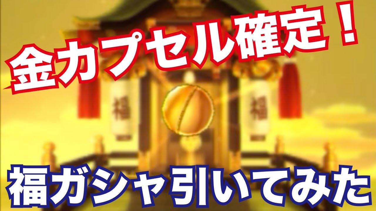 福ガシャ 妖怪ウォッチ2