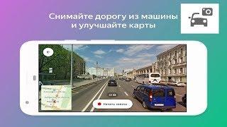 новая функция в яндекс картах. Народная карта. Яндекс зеркала