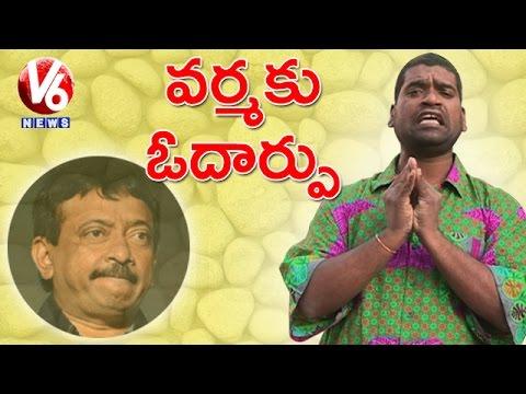 Bithiri Sathi About