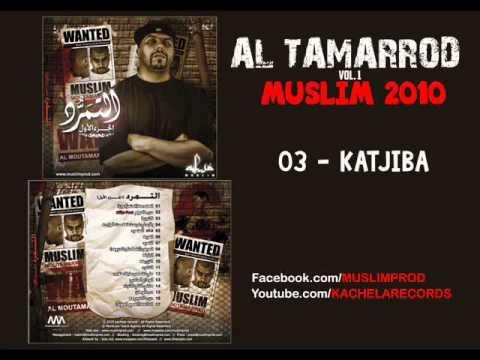 muslim katjiba mp3 gratuit