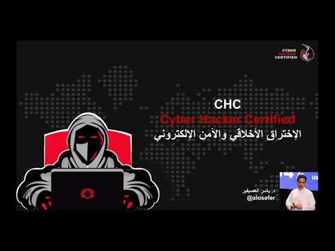 Cyber Hacker Certified CHC - مقدمة في الاختراق الأخلاقي Introduction to Ethical Hacking - HD