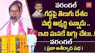 CM KCR Speech at TRS Public Meeting In Warangal | Telangana Elections 2018 | YOYO TV Channel