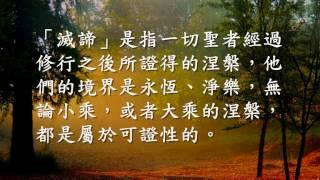 四聖諦 苦集滅道(觀成法師之廣結善緣0315)