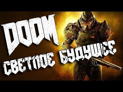 Doom 4 прохождение светлое будущее