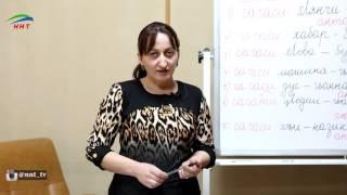 Уроки лингвистики. Даргинский язык. Урок 11