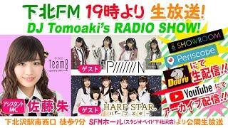 DJ Tomoaki's RADIO SHOW! 2019年7月4日放送分 メインMC:大蔵ともあ...
