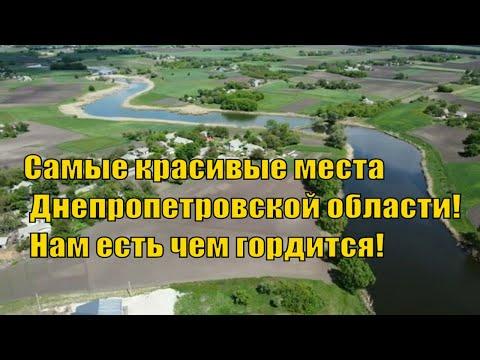 Самые красивые места Днепропетровской области! Нам есть чем гордится! Село Прядовка!