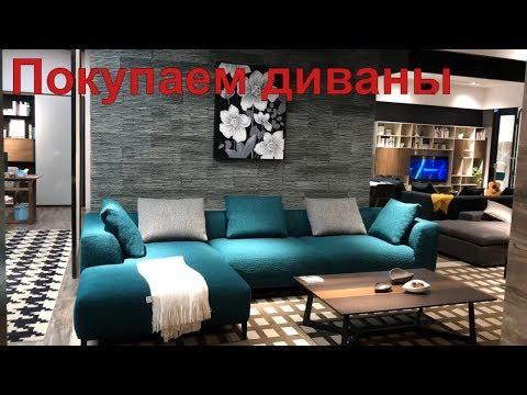 Мягкая мебель 🛋 из Китая 🇨🇳⛩ Покупаем диваны на рынке в LeCong