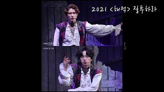 2021 뮤지컬 '해적' 질투하라 - 꽃앤/석앤 같이보…