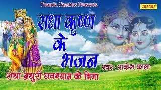 राधा कृष्ण के भजन : राधा अधुरी घनश्याम के बिना || राकेश काला || Most Popular Radha Krishan Bhajan