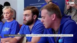 В Красноярске у организации «Поиск пропавших детей» открылся штаб