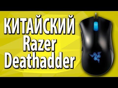 КАК ОТЛИЧИТЬ ПОДДЕЛКУ! | Razer Deathadder 3.5G из КИТАЯ!